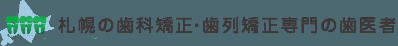 札幌の歯科矯正・歯列矯正専門の歯医者